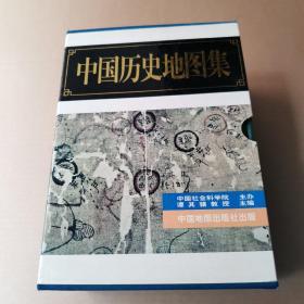 中国历史地图集(全8册)16开精装带函套