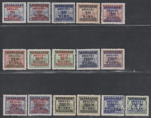 【民国邮票MGYP民国邮票MP 民普52-3 三一加盖印花改金元全套票新票 集邮收藏】