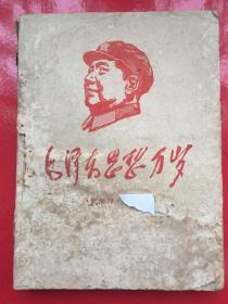 毛泽东思想万岁(辑录1961年至1968年毛主席讲话,16开厚册)类毛主席语录,近毛泽东选集