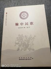 榆中非物质文化遗产保护丛书   榆中民歌 (仅印800册)