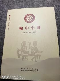 榆中非物质文化遗产保护丛书   榆中小曲(仅印800册)