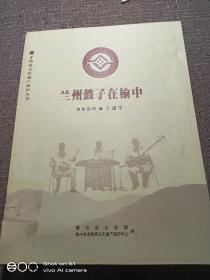 榆中非物质文化遗产保护丛书   兰州鼓子在榆中(仅印800册)