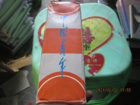 中国青年70年精选本:文学卷、星座卷、风云卷、人生卷、思想卷   全5册  外壳旧  书本品好  -4-5号柜