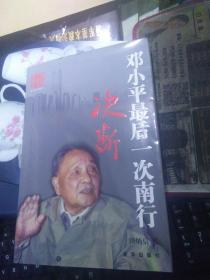 决断:邓小平最后一次南行(私藏品佳 一版一印
