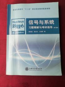 信号与系统习题精解与考研指导(修订版)