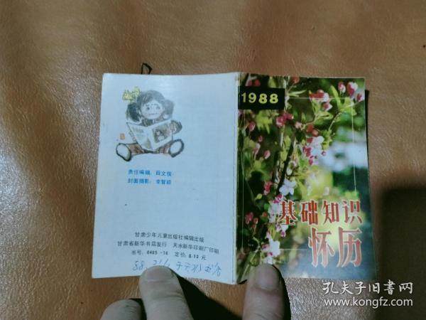 《1988年 基础知识怀历》【甘肃少年儿童出版社编辑出版】