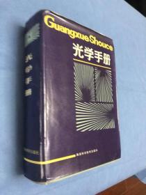 光学手册 86年一版一印,16K精装本