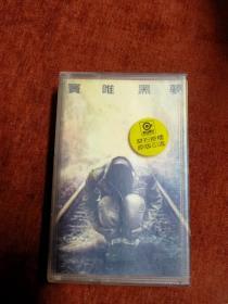 窦唯《黑梦》磁带,上海声像出版