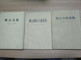 陈云文选 陈云文稿选编 陈云同志文稿选编 三本
