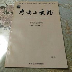 考古与文物(100期总目索引,1980,1一1997,2)增刊
