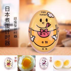 日本煮蛋计时器厨房创意煮鸡蛋定时器温泉蛋溏心蛋观测器提醒神器