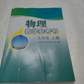 义务教育教科书物理教学参考书. 九年级. 上册(无盘)