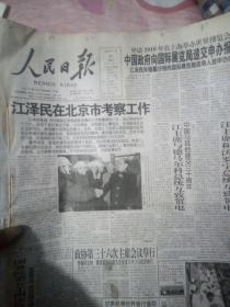 人民日报,2002年1月份,共58份