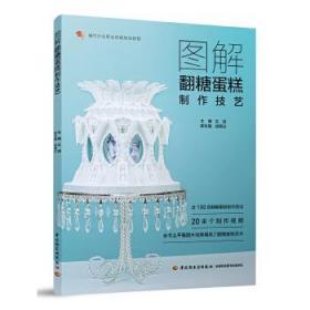 图解翻糖蛋糕制作技艺(餐饮行业职业技能培训教程)