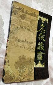 名家藏书 . 第一卷 : 古诗源(缺版权页)