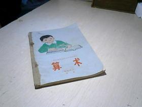 广西小学试用课本算术 算术 (笔珠结合)第二册