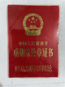 中国人民解放军功勋荣誉章证书