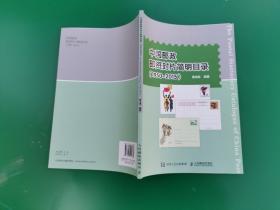 中国邮政邮资封片简明目录(为库存全新)