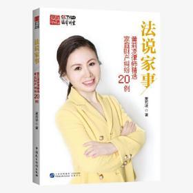 法说家事(黄莉凌律师精选家庭财产纠纷20例)