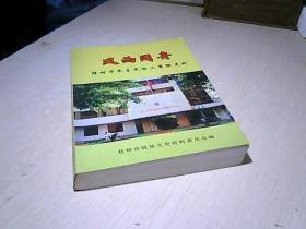 风雨同舟(桂林市民主党派工商联史料)桂林文史资料,50辑