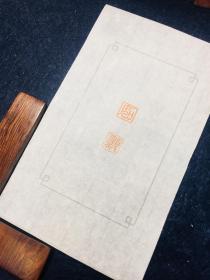 篆刻,闲章,小楷印,抄经用印,扇印,小套印,『如』『愿』