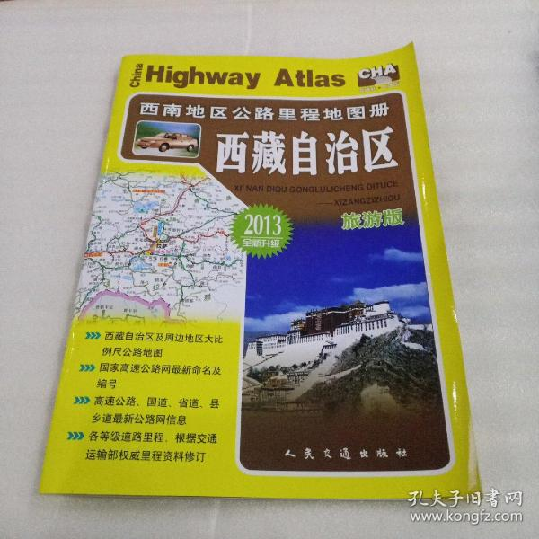 老地图 :西南地区公路里程地图册——西藏自治区(2013版)