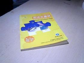 轻松英语名作欣赏:安徒生童话 有CD