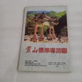 老地图 :黄山标准导游图   1991年