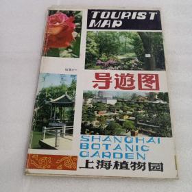 上海植物园导游图