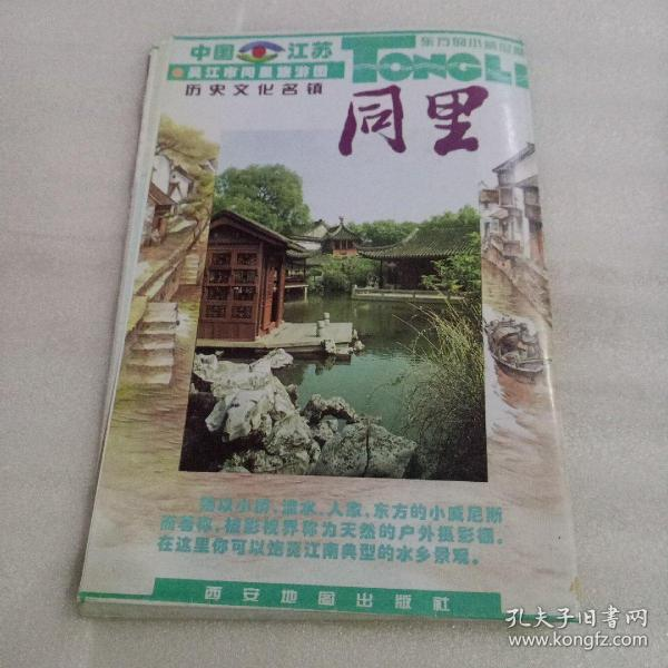 老地图 :江苏  同里