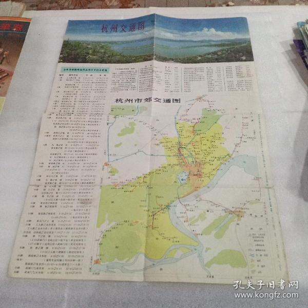 老地图 :杭州交通图2