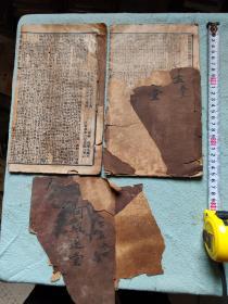 四书补注两册  封面损坏