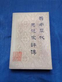 岭南思想家评传 画像插图作者、著名画家刘济荣签赠本