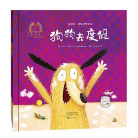 (精)金羽毛·世界获奖绘本:狗狗去度假/作者卢斯·里普哈根/海燕出版社