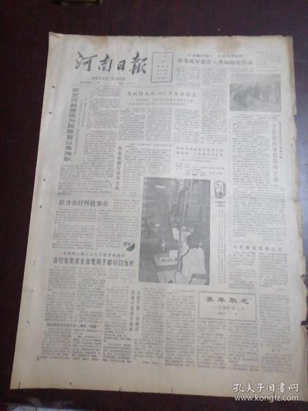 河南日报1987.3.13(1一4版)生日报旧报纸老报纸…北京广州等地各界人士举行活动纪念孙中山先生逝世62周年。南一杂志散布反动言论遭谴责南发生反动宣传画事件举国为之震惊。古巴发生一起劫机未遂事件。苏联进行了第二次地下核武试验。省政协五次18次常委会闭会,会议决定,政协河南省第五届委员会第五次会议于1987年4月27日在郑州举行。农艺师赫惠民为民致富以身殉职。省党政军负责人参加绿化活动