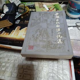 西湖古代白话小说