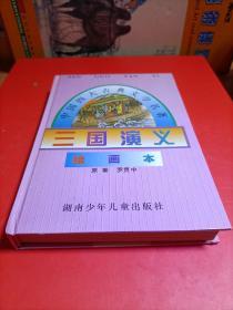 三国演义(绘画本)//中国四大古典文学名著
