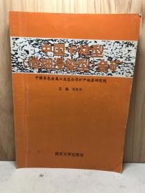 中国卡林型 (微细浸染型) 金矿