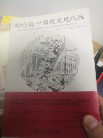 哈哈镜:中国视觉现代性