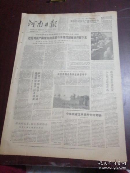 河南日报1987.3.15(1一4版)生日报旧报纸老报纸…李先念会见努曼谈到中国情况时说搞社会主义是一条最高原则。中央电视台彩电中心工程将投产。中葡关于解决澳门问题第四轮会谈将在京举行。中共中央代理总书记在全国宣传部长会议上指出把反对资产阶级自由化的斗争继续健康地开展下去再次重申反对资产阶级自由化着重是解决根本政治原则和政治方向问题不要联系经济改革政策和农村改革政策人大代表在全省各地的视察结束。