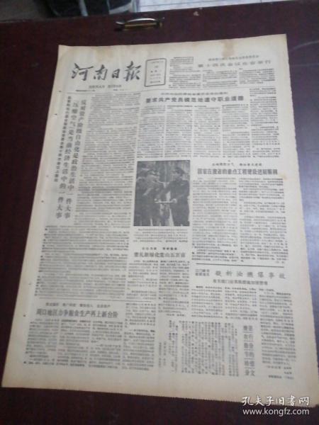 河南日报1987.3.16(1一4版)生日报旧报纸老报纸…美苏展开新的宣传站双方围绕和试验等问题相互指责。里根承认伊朗门事件是冒险行动。我国经济头两个月稳步发展以深化改革和和双增双节为动力。苏哈萨克共产党中央前第一书记库纳耶夫将被追究责任。第三种势力异军突起英国政坛三驾马车竞赛。第14次会议在京举行政协第六届全国委员会常务委员会。中共中央纪律检查委员会发出通知要求共产党员模范地遵守职业道德。