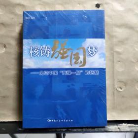 """核铸强国梦:见证中国""""两弹一艇""""的研制(未拆塑封)"""