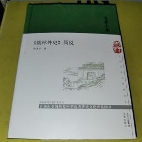 大家小书《儒林外史》简说(精)