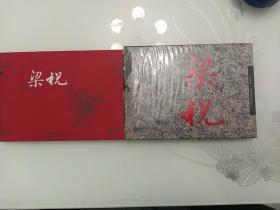 典藏版民国精品连环画:梁祝