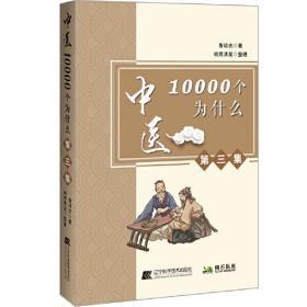 中医10000个为什么.第三集