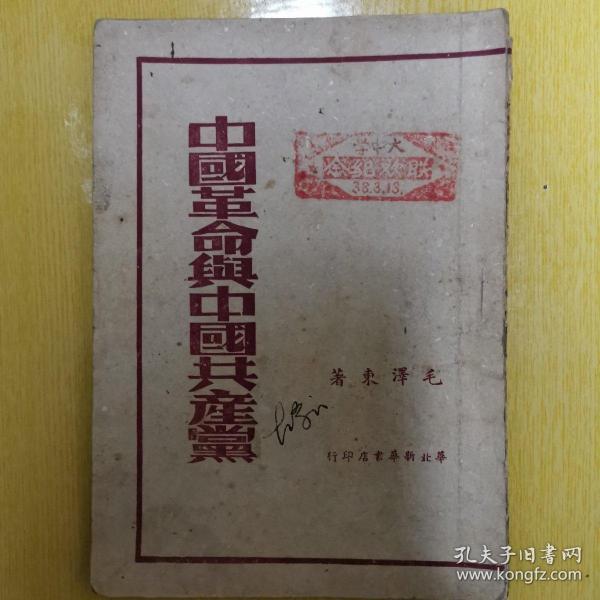 孤本《中国革命与中国共产党》毛泽东著 品相非常好 并有 杜宗训签字和民国印章【大中学联欢纪念1938年3月13日】