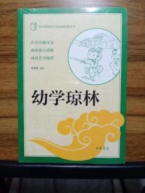 中小学传统文化必读经典:幼学琼林 (全新未拆封)