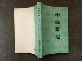 中国菜谱 江苏  1979年1版1印