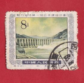 特13-11邮票努力完成第一个五年建设计划-水利信销邮票