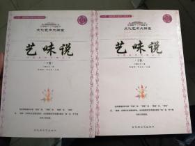 文化艺术大讲堂:艺味说(上、下卷)(陶礼天  著)